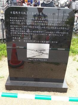 天下茶屋俘虜収容所跡1.jpg