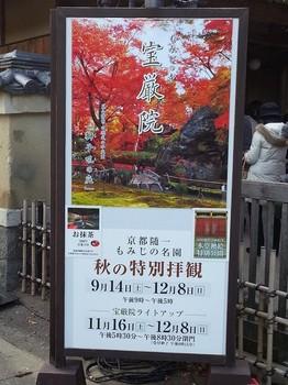 宝厳院9.jpg
