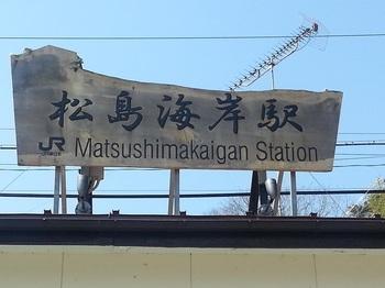 松島7.jpg