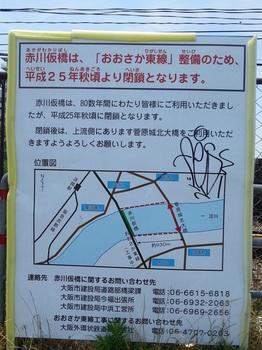 赤川鉄橋4.jpg